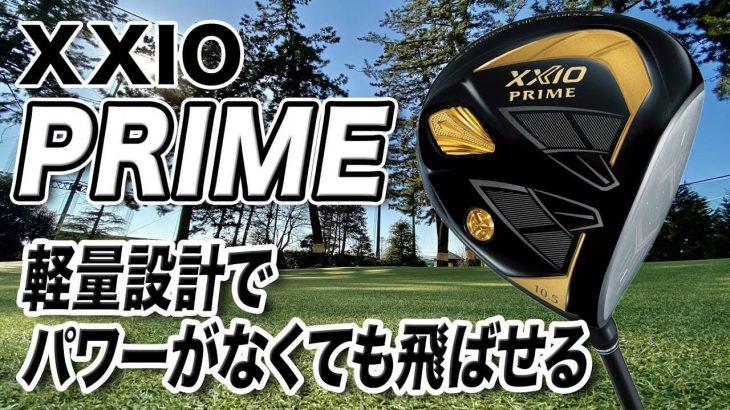 ダンロップ XXIO PRIME(ゼクシオプライム)ドライバー 試打インプレッション 評価・クチコミ|クラブフィッター 小倉勇人