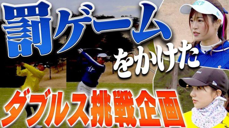 高橋としみ & 三枝こころ ダブルスラウンドに挑戦!罰ゲームは「あざと可愛い写真」 【こだまゴルフクラブ①】