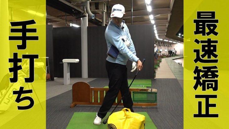 かなりドMな練習方法|ハンドファーストを最速で覚えられる練習器具を複数使った練習方法|キャンバスゴルフCh アッキー永井