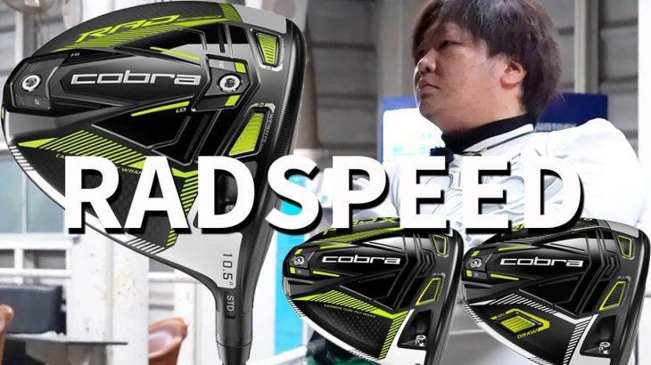 コブラ RAD SPEED ドライバー 試打インプレッション 評価・クチコミ|フルスイング系YouTuber 万振りマン