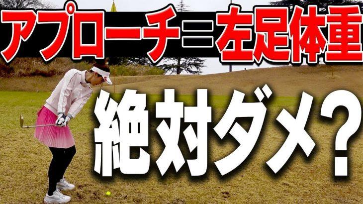 芹澤信雄プロ×としみんの練習ラウンド!コースでアプローチを失敗しがちな人はコレが原因かも【マグレガーカントリークラブ②】