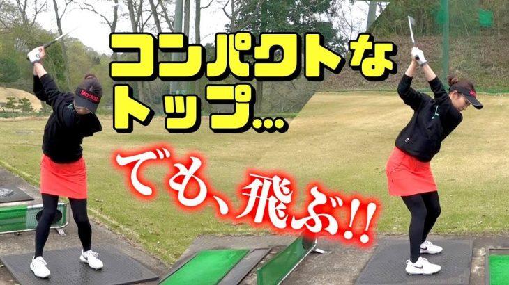 篠崎愛ちゃんのスイングがシンプルになった理由|トップをコンパクトにしても飛距離を落とさない方法|まなてぃの法則