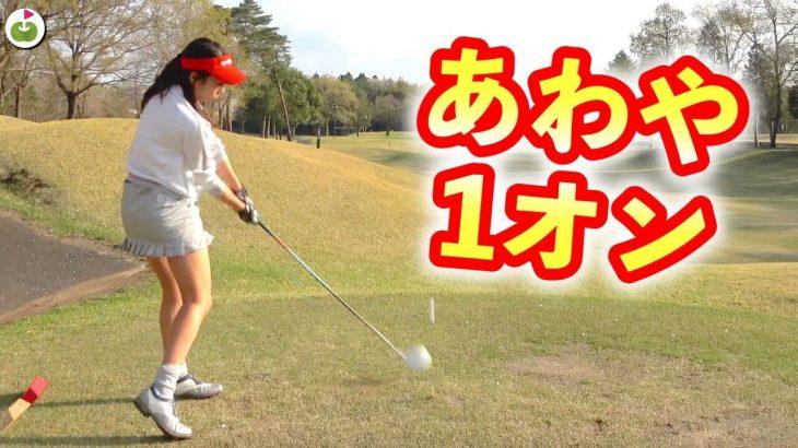 中里光之介プロ/ちなってぃ夫婦が登場!リンゴルフ じゅんちゃん/中里さや香ちゃんペアと対決 【ワンウェイゴルフクラブ⑦】