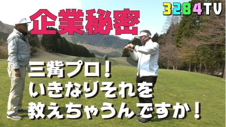 井上公造さんのラウンドレッスン開始!|スタート直前に三觜喜一プロが伝えたゴルフスイングの神髄がヤバい!