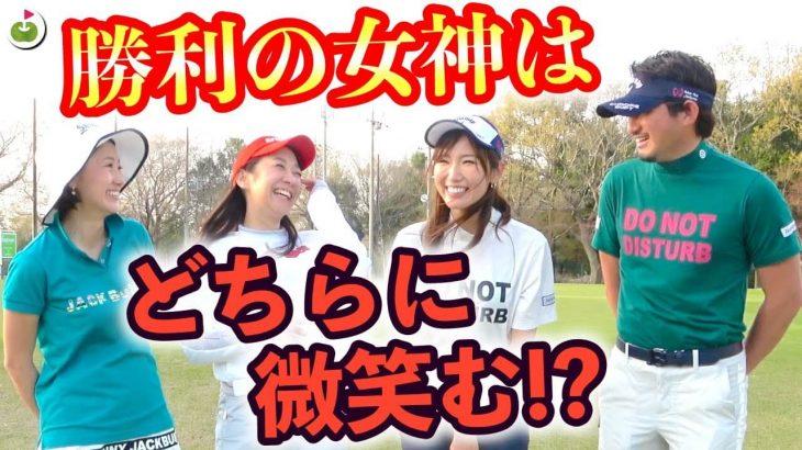 中里光之介プロ/ちなってぃ夫婦が登場!リンゴルフ じゅんちゃん/中里さや香ちゃんペアと対決 【ワンウェイゴルフクラブ⑧】