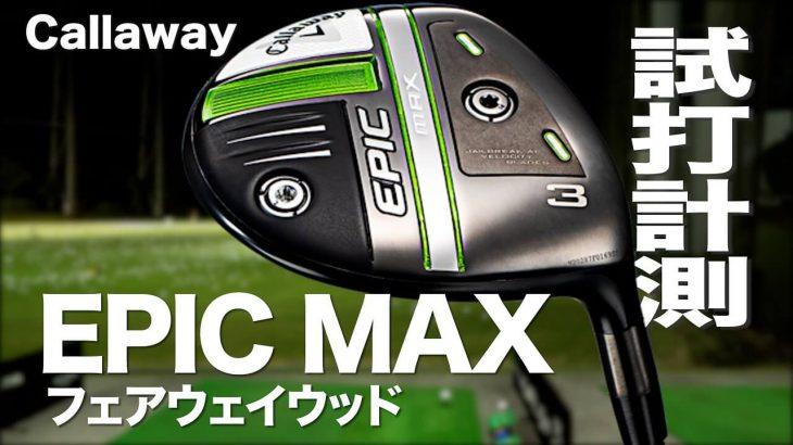 キャロウェイ EPIC MAX フェアウェイウッド 試打インプレッション|プロゴルファー 石井良介
