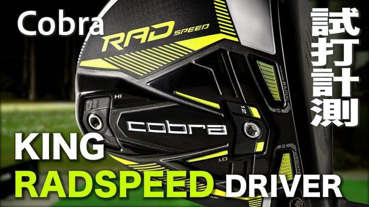 コブラ RAD SPEED ドライバー 試打インプレッション|プロゴルファー 石井良介