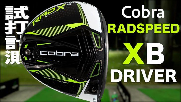 コブラ RAD SPEED XB ドライバー 試打インプレッション|プロゴルファー 石井良介