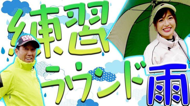 芹澤信雄プロ×としみんの練習ラウンド!雨ゴルフで珍しいプレーが続出!【マグレガーカントリークラブ①】