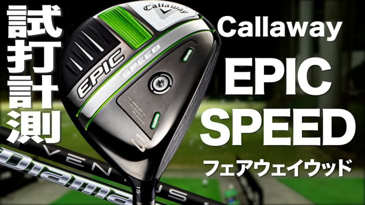 キャロウェイ EPIC SPEED フェアウェイウッド 試打インプレッション|プロゴルファー 石井良介
