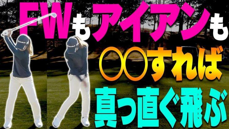 ある事だけに気をつければ球にしっかりミートする!プロおすすめの「傾斜攻略法」|プロゴルファー 松森彩夏