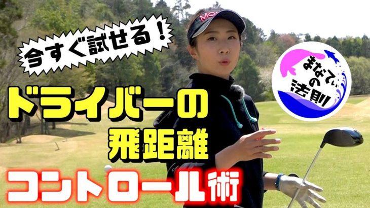 篠崎愛ちゃん直伝!ドライバーの飛距離コントロール方法|まなてぃの法則