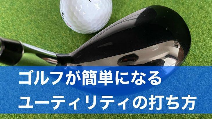 ゴルフが簡単になるユーティリティクラブの打ち方 ゴルフレッスン動画 Tera-You-Golf