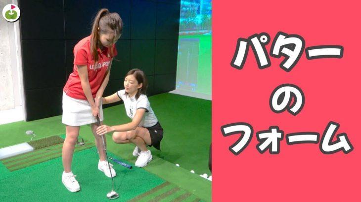 パターの正しいフォーム教えて!|小さい体で200ヤード飛ばす美女ゴルファー・まりんちゃんのお悩み相談!ゆいまーるレッスン