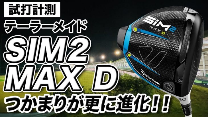 テーラーメイド SIM2 MAX-D ドライバー 試打インプレッション 評価・クチコミ プロゴルファー 石井良介