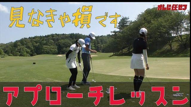 芝の上で「左手片手打ち」|これをやれば誰でもアプローチが上手くなります!|星野英正プロの女子選手指導の現場に密着!