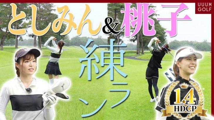 シングルゴルファーの阿部桃子さんも大絶賛!GPSナビが無料で使える最強アプリを使ってベストを狙う!【ワンウェイゴルフクラブ】