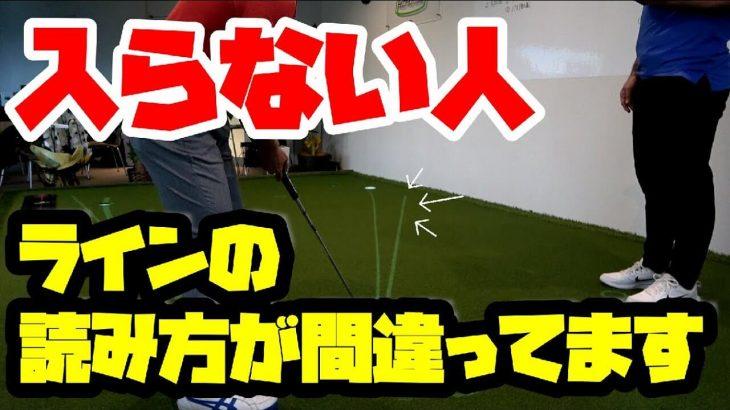 本当のラインの読み方を教えます! in パッティングラボラトリー福岡|HARADAGOLF 原田修平プロ