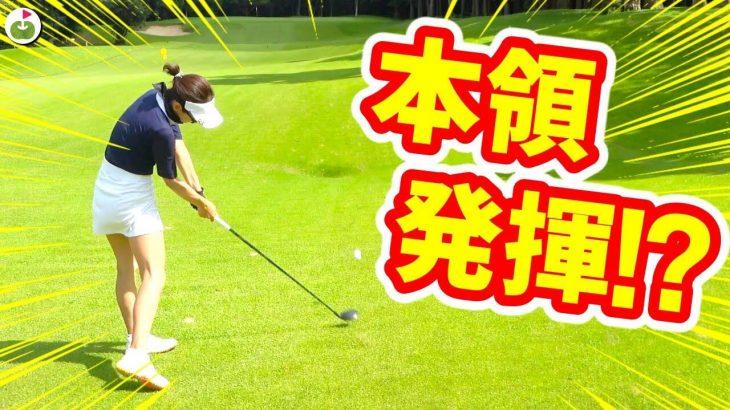 ゆいちゃん流石のバーディーチャンス!!ゆっこは○ッキーに願掛けで池越えに挑む!|リンゴルフ じゅんちゃん、ゆっこちゃん、ゆいちゃん