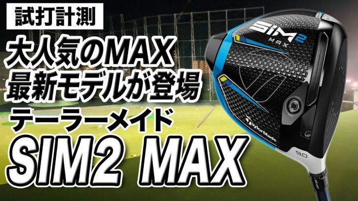 テーラーメイド SIM2 MAX ドライバー 試打インプレッション 評価・クチコミ|プロゴルファー 石井良介
