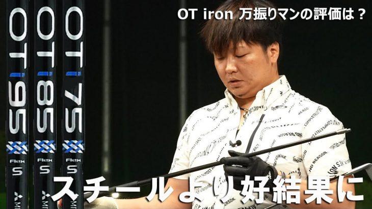 三菱ケミカル OT iron(アイアン専用カーボンシャフト) 試打インプレッション 評価・クチコミ|フルスイング系YouTuber 万振りマン