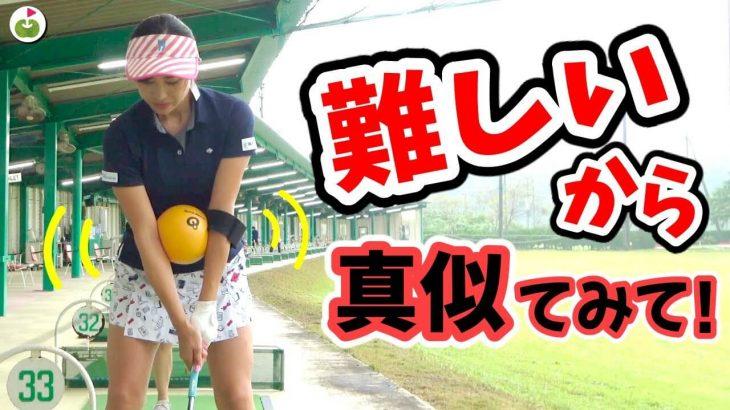 手打ち撲滅!アイアン練習法|プロ志望のゴルフ女子はどんな練習してる?②