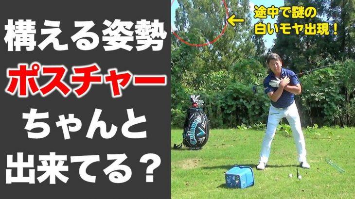 実はスイングより大事!構える姿勢(ポスチャー)を見直そう|長岡プロのゴルフレッスン
