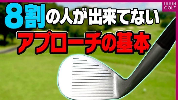 松山英樹プロのアプローチから学ぶ!アプローチの打ち方のコツ|プロゴルファー 須藤裕太