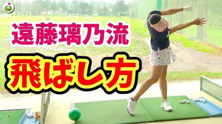 ドライバー最長飛距離294ヤード!遠藤璃乃ちゃん流「飛ばしの練習法」|プロ志望のゴルフ女子はどんな練習してる?③