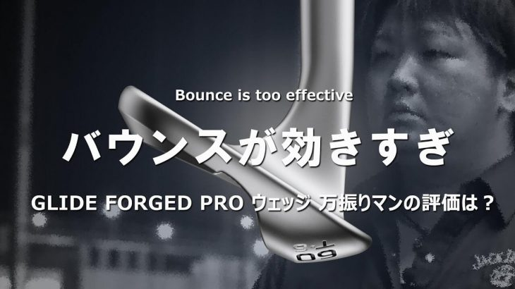 PING GLIDE FORGED PRO ウェッジ 試打インプレッション 評価・クチコミ|フルスイング系YouTuber 万振りマン
