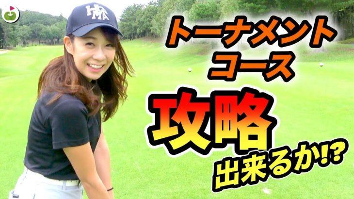 リンゴルフがトーナメントを開催します!会場となる戦略性の高いコースをじゅんちゃんがラウンド!【白鳳カントリー倶楽部①】