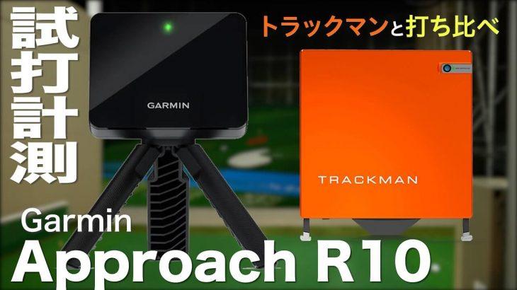 手のひらサイズのポータブル弾道測定器 「GARMIN Approach R10」を「トラックマン」の測定数値と比較|試打ラボしだるTV