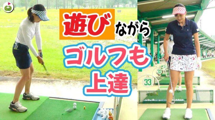 トリックショットに挑戦!やればやるほど上手くなる|プロ志望のゴルフ女子はどんな練習してる?④