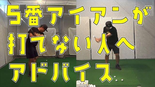5番アイアンや6番アイアンを打ててますか?打てない人はこれをやりましょう|プロゴルファー 三觜喜一
