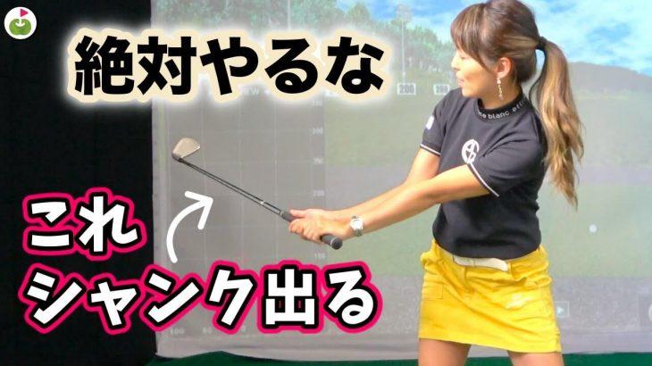 自己流ゴルファーが必ず陥る「シャンクの原因」とは?|ティーチングプロ 飯塚千重