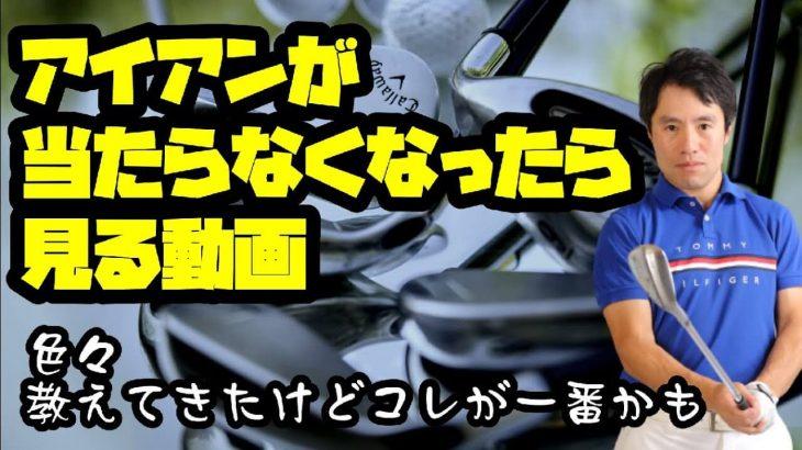 アイアンが苦手な人、コレだけはやっておいて|クローズ→オープン→クローズ|HARADAGOLF 原田修平プロ