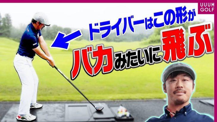 世界の飛ばし屋・デシャンボーの要素をプラスしてドライバーの飛距離をアップする方法|プロゴルファー 須藤裕太