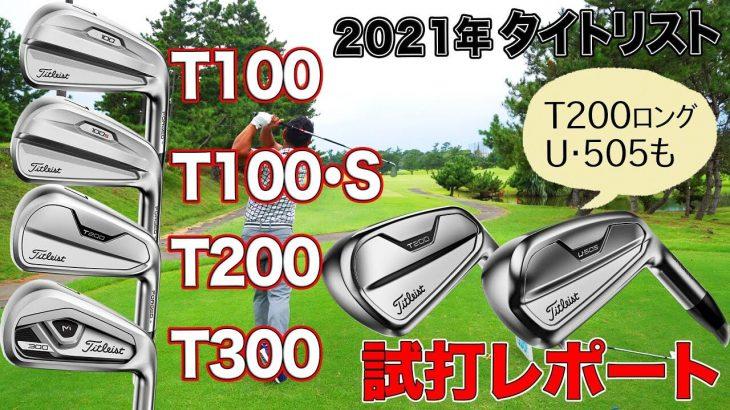 タイトリスト T100、T100-S、T200、T300 アイアン(2021年モデル)をコースで試打してきました|3up CLUB 鶴原弘高・関雅史・鹿又芳典