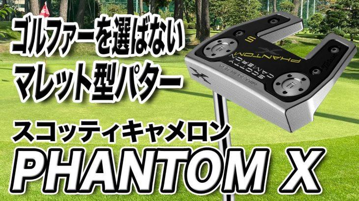 スコッティ・キャメロン Phantom X パター(2021年モデル) 試打インプレッション 評価・クチコミ|クラブフィッター 小倉勇人