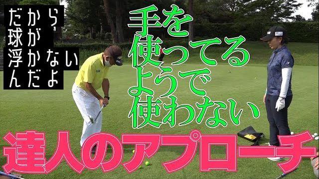 グリーン周りのアプローチで「球が強すぎ」て寄らないのは「手の使い方」を誤解しているから