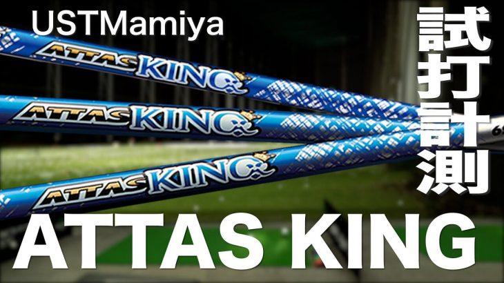 USTMamiya ATTAS KING(アッタスキング) 試打インプレッション プロゴルファー 石井良介