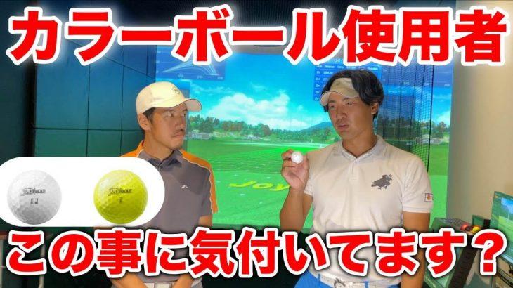 白ボール vs カラーボール|同じ銘柄でも全然違うって知ってましたか?|MY GOLF-マイゴルフ-