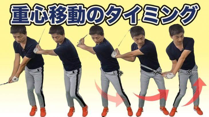 上体から打ちにいかない|切り返しの前に左へ重心を移動する|2重振り子のゴルフスイング 新井淳