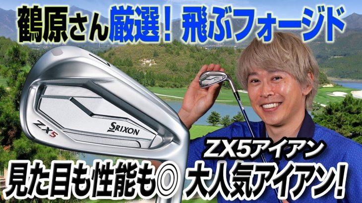 スリクソン ZX5 アイアン 評価・クチコミ|魅力と売れている理由|ゴルフライター 鶴原弘高