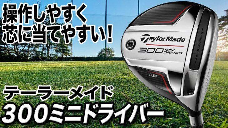テーラーメイド 300 ミニドライバー 試打インプレッション 評価・クチコミ|クラブフィッター 小倉勇人