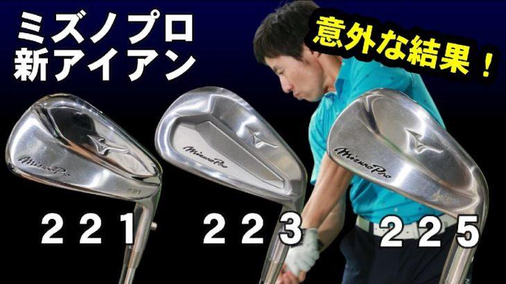ミズノ Mizuno Pro 221/223/225 アイアン 試打インプレッション|HARADAGOLF 原田修平プロ