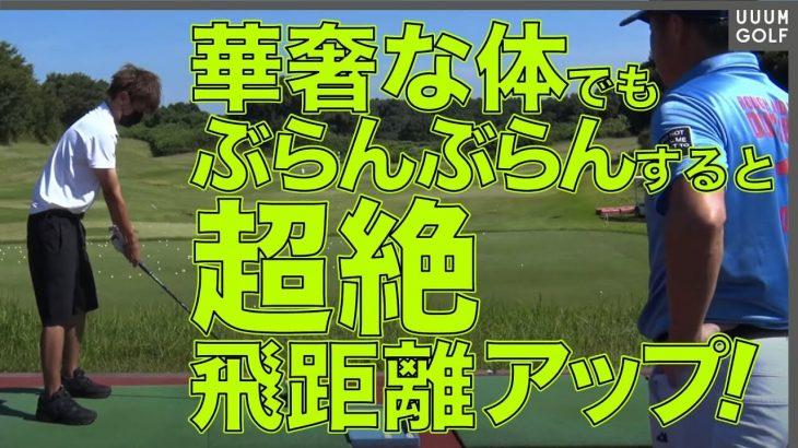 「飛距離の限界」を一瞬で越えられるスイング方法 プロゴルファー 横田真一