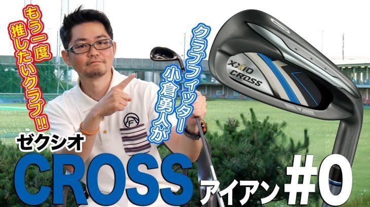 XXIO CROSS(ゼクシオクロス) アイアン 激推しする理由|クラブフィッター 小倉勇人