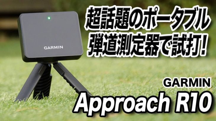 手のひらサイズのポータブル弾道測定器 「GARMIN Approach R10」を練習場で使ってみた!|クラブフィッター 小倉勇人