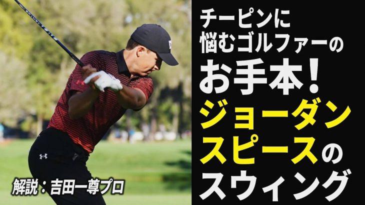 ジョーダン・スピース選手のスイングを徹底解説 プロゴルファー 吉田一尊